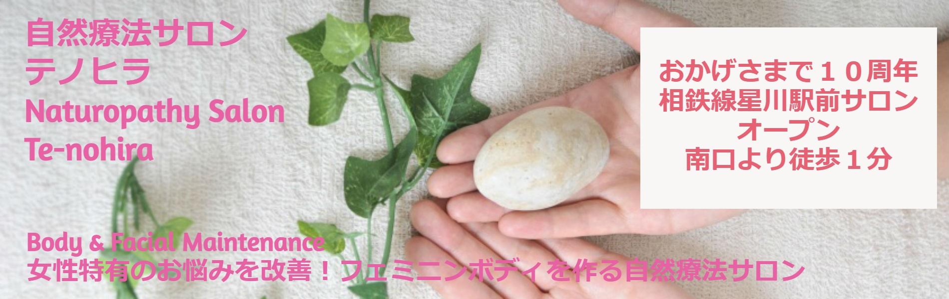 女性特有のお悩みを改善!美しく健やかなフェミニンボディを作る自然療法サロン